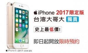 iphone 6 2017